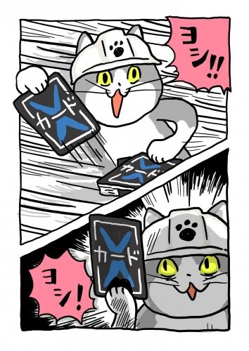 仕事猫スリーブ1