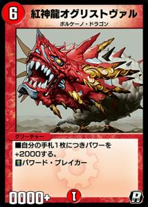 紅神龍オグリストヴァル