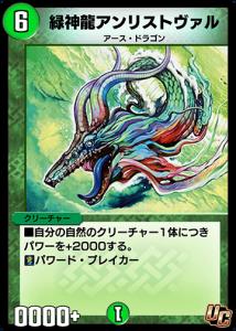 緑神龍アンリストヴァル