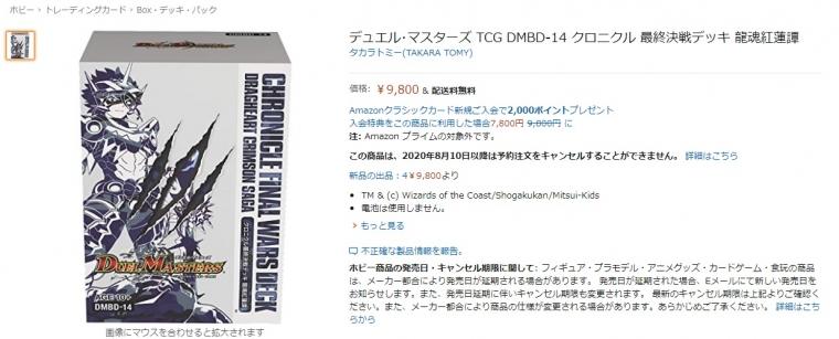 DMBD-14 クロニクル 最終決戦デッキ ⿓魂紅蓮譚 高騰