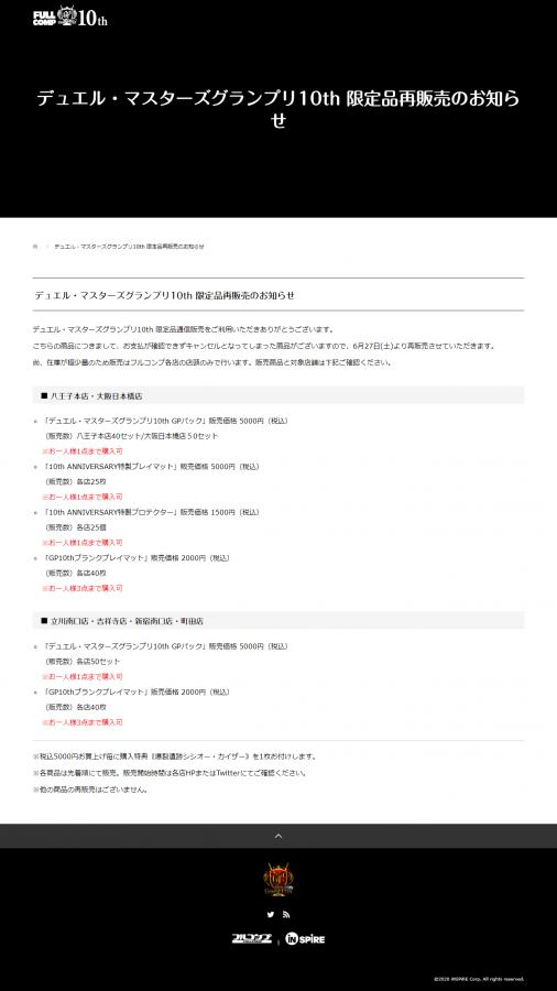 FireShot Capture 162 - デュエル・マスターズグランプリ10th 限定品再販売のお知らせ