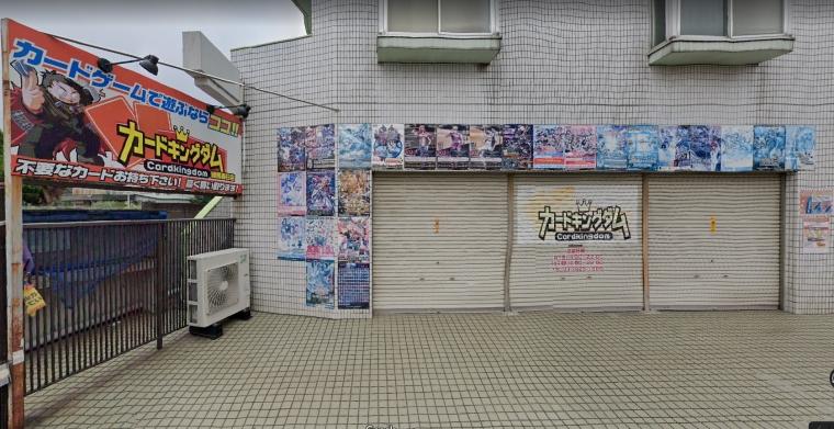 20200625 カードキングダム練馬春日店