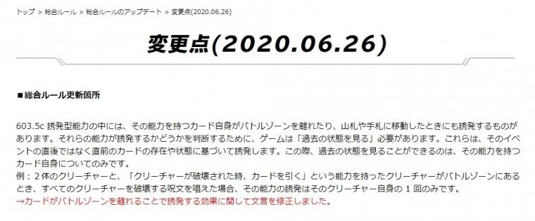 20200626 総合ルール