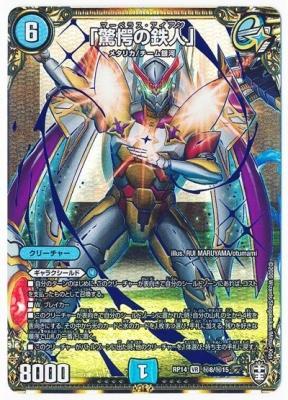 「驚愕の鉄人」【シク】