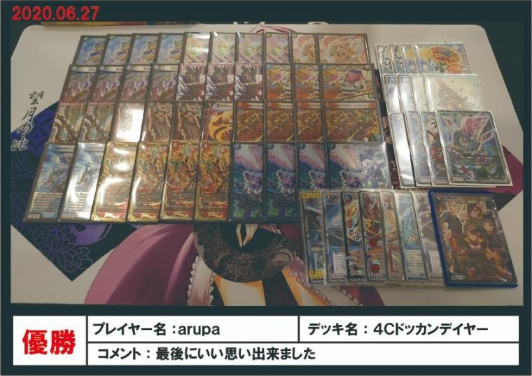 4Cドッカンデイヤー arupaさん 提供:カードボックスイオンタウン黒崎店