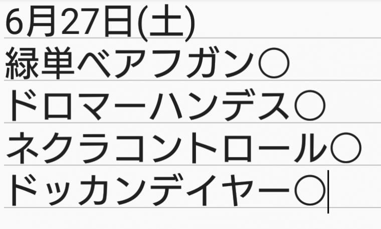 5cバーンメアバスター 西川航平さん 戦績