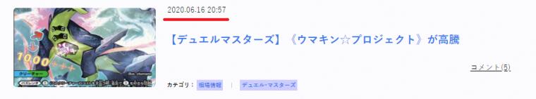 ウマキン 高騰記事