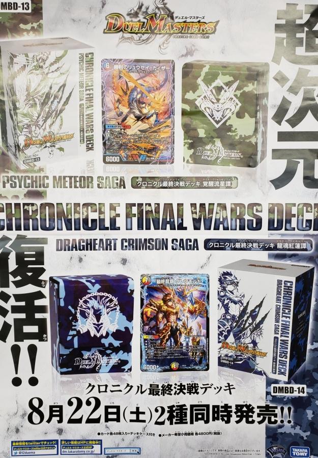 クロニクル最終決戦デッキのポスター
