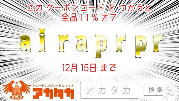 airaprprの広告