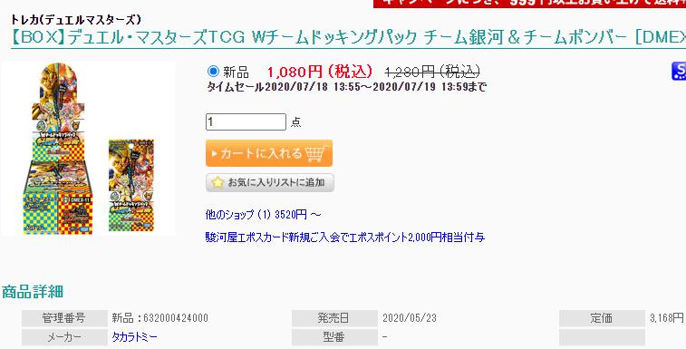 ドッキングパック 1080円