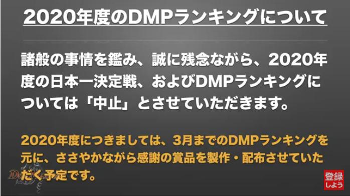 DMPランキングについて