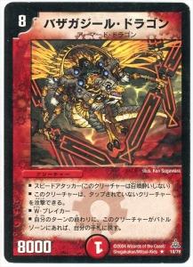 バザガジール・ドラゴン 聖拳