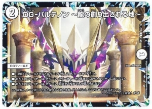 DG-パルテノン~龍の創り出される地~1
