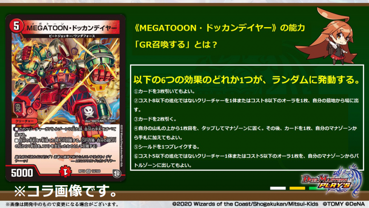 MEGATOOON・ドッカンデイヤー GR召喚 コラ画像1