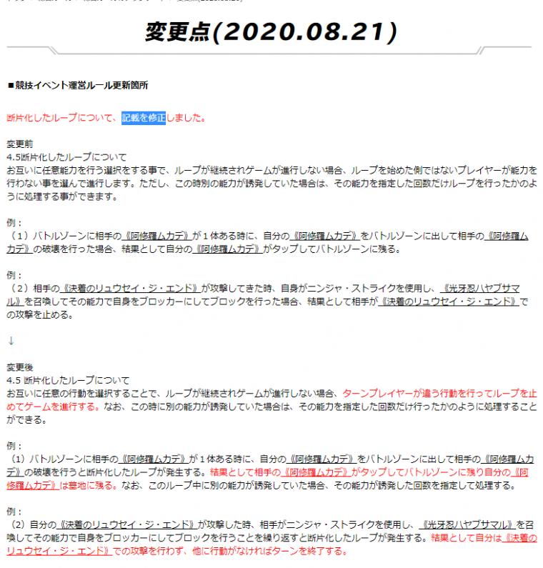 総合ゲームルール 20200821