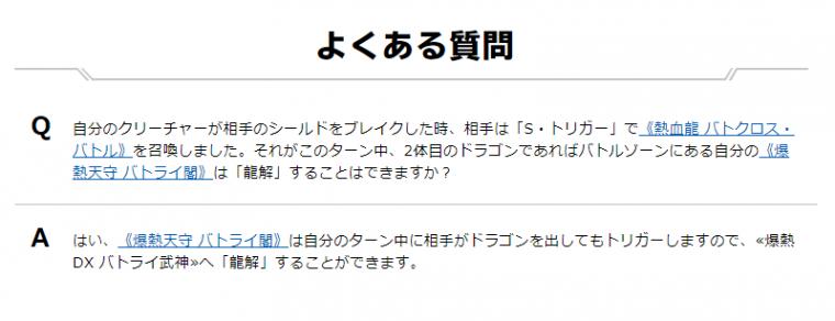 20200821 バトライ閣ルール