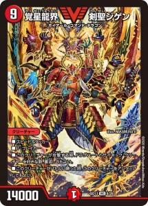 覚星龍界剣聖ジゲン