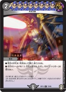月光王国の新カード