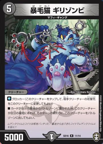 暴毛猫ギリゾンビ2