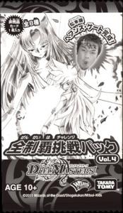 全制覇挑戦パック vol4