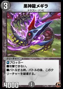黒神龍メギラ