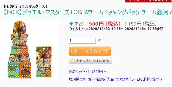 Wドッキングパック 980円