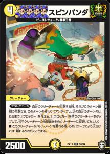 暴拳王国の新カード