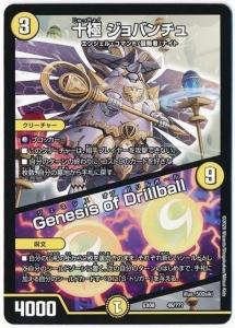 十極 ジョバンチュ Genesis of Drillball
