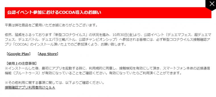 COCOA導入のお願い