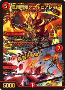 鳳翔竜騎ソウルピアレイジ/高貴なる魂炎