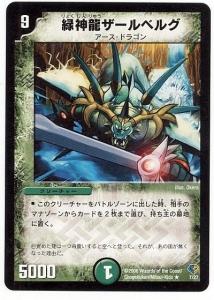 緑神龍ザールベルグ1
