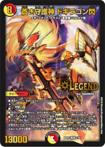 蒼き守護神ドギラゴン閃