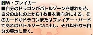 インフィニティ・ドラゴン プレイス1