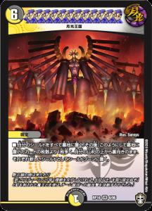 月光王国の新カードが判明