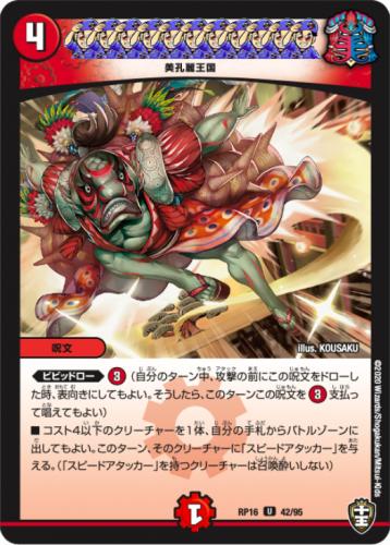 美孔麗王国の新カード