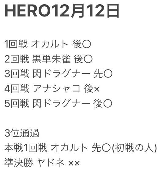 HEROCS4位
