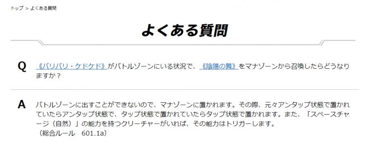 20201215 バリバリ・ケドケド