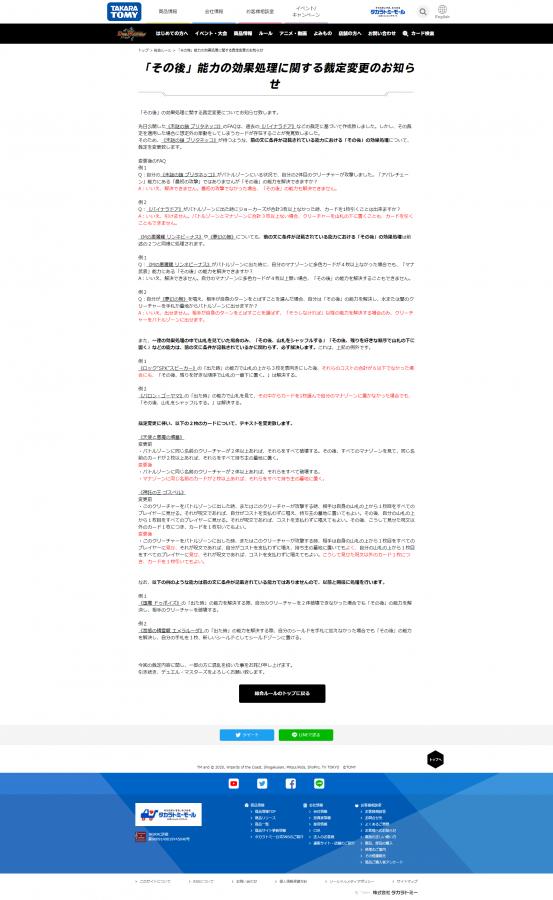 FireShot Capture 075 - 「その後」能力の効果処理に関する裁定変更のお知らせ