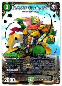 スパダチ モンキッドR(キラBOX仕様)