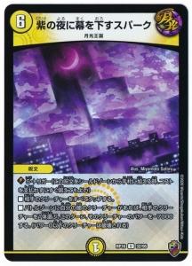 紫の夜に幕を下すスパーク(フォイル仕様)