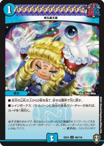 美孔麗王国の新カード1