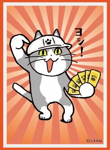 仕事猫スリーブ (2)