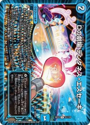 dmex12-031.jpg