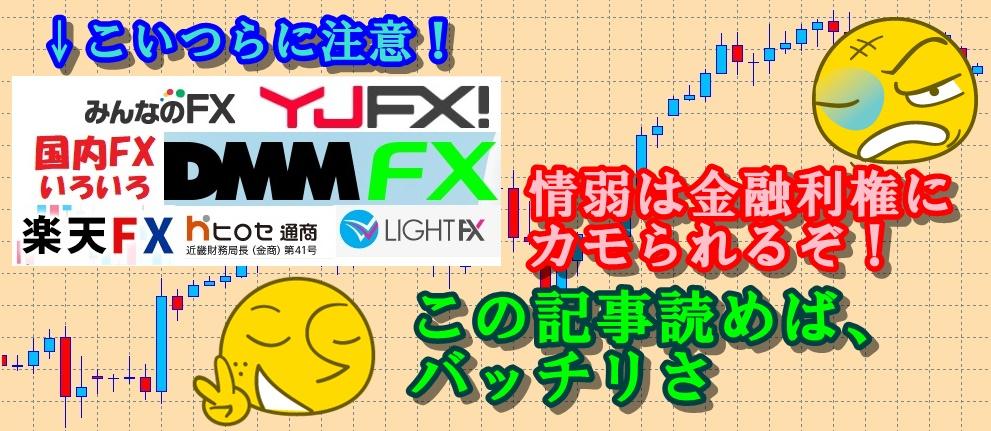 FX金融利権に注意