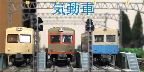 tobu_diesel.jpg