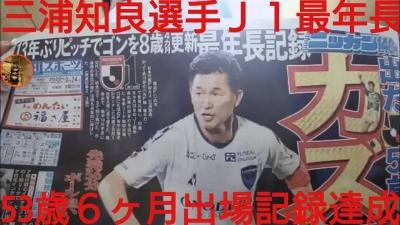 三浦カズ53歳J1最年長出場記録