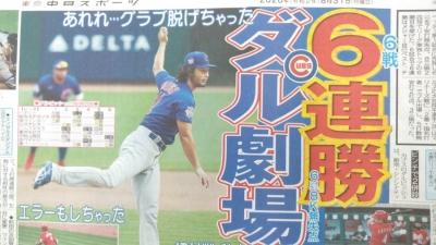 ダルビッシュ6連勝_東京中日スポーツ