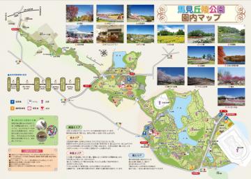 Screenshot_2020-09-16 馬見丘陵公園案内リーフレット-表 - umami_leaflet_20180817 pdf