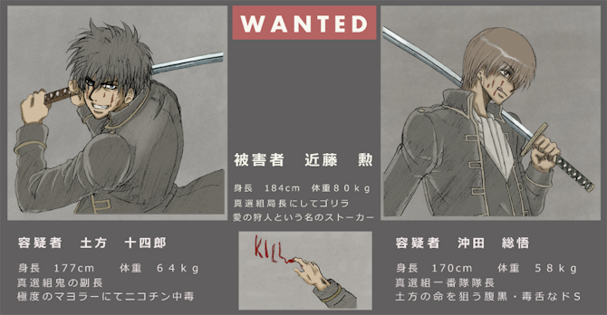 wanted 真選組