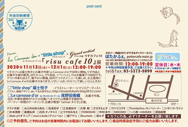 pota_risucafeDM-2020-2last.jpg